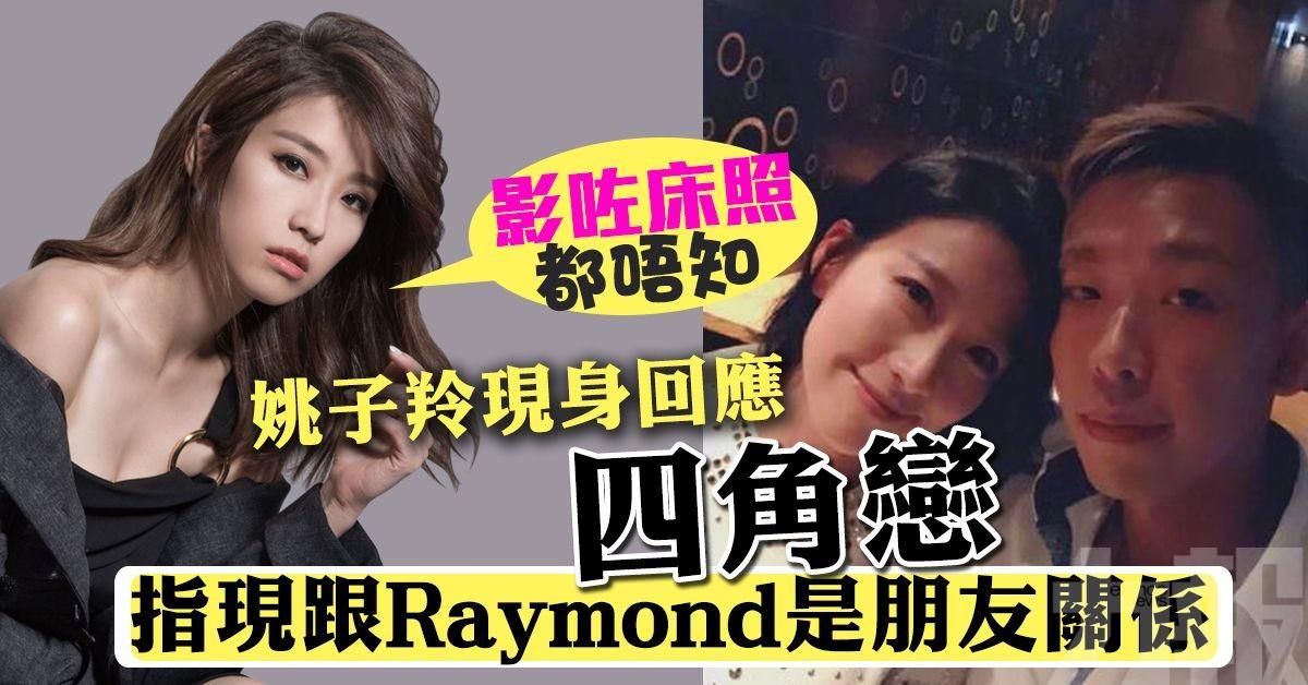 指現跟Raymond是朋友關係