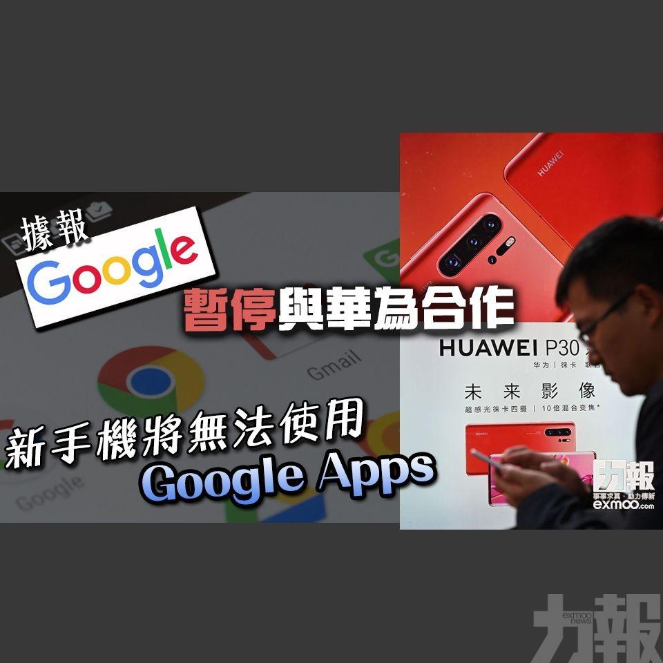 新手機將無法使用Google Apps