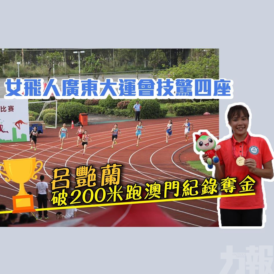 呂艶蘭破200米跑澳門紀錄奪金