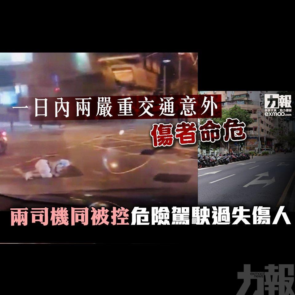 兩司機同被控危險駕駛過失傷人