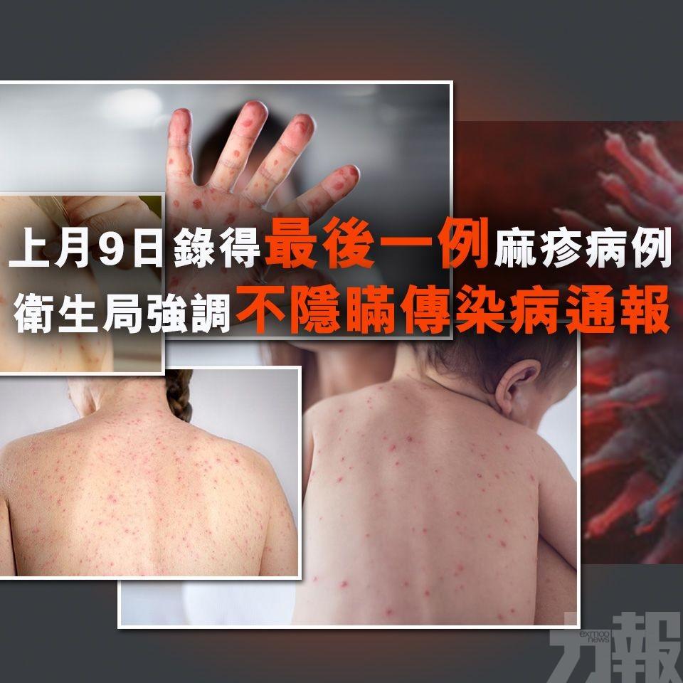 衛生局強調不隱瞞傳染病通報
