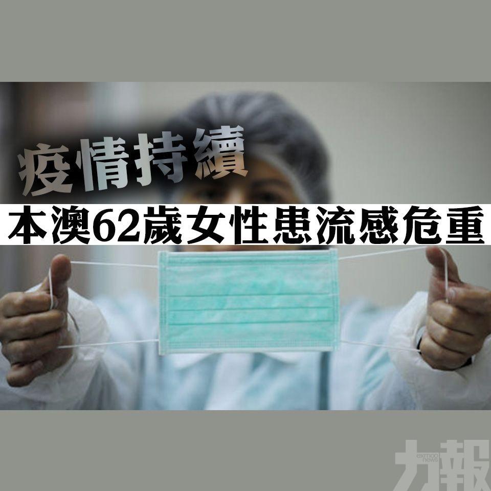 疫情持續 62歲女性患流感危重