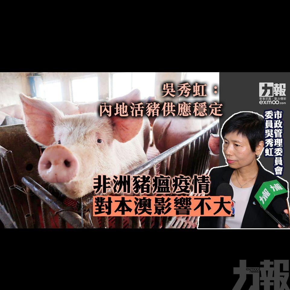 非洲豬瘟疫情對本澳影響不大