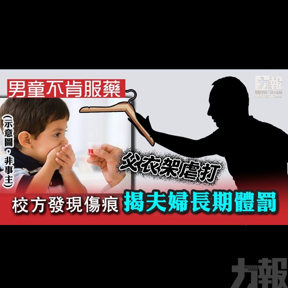 校方發現傷痕揭夫婦長期體罰