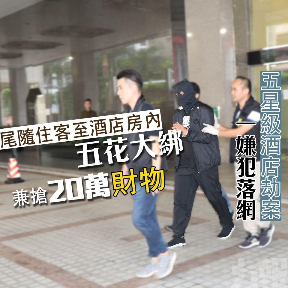 五星級酒店兩住客被劫 一嫌犯落網
