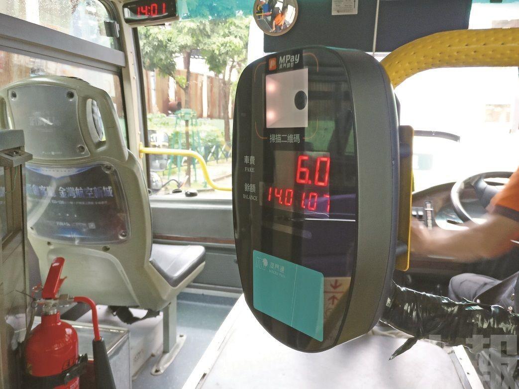 搭巴士掃二維碼 手機當錢包用
