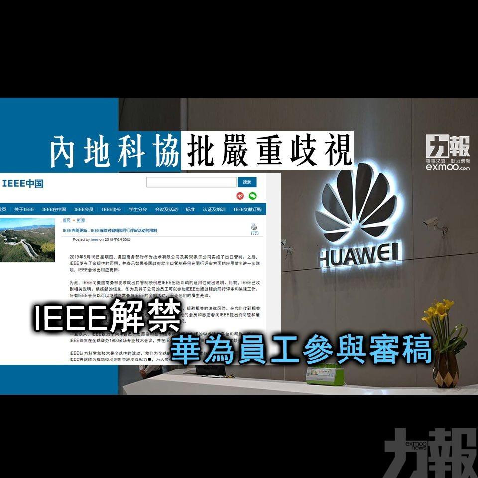 IEEE解禁華為員工參與審稿