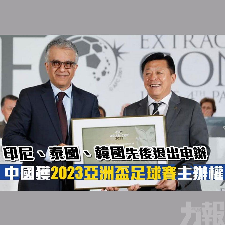 中國獲2023亞洲盃足球賽主辦權