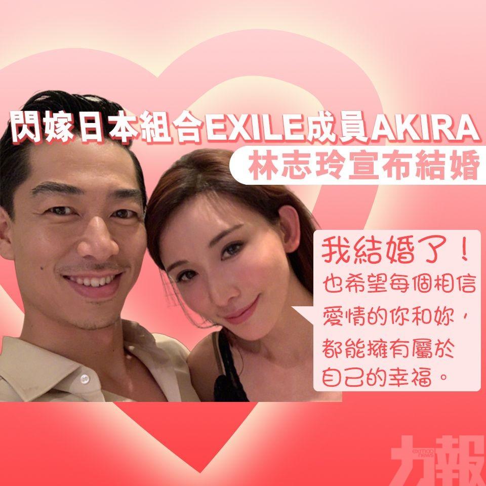 林志玲宣布結婚