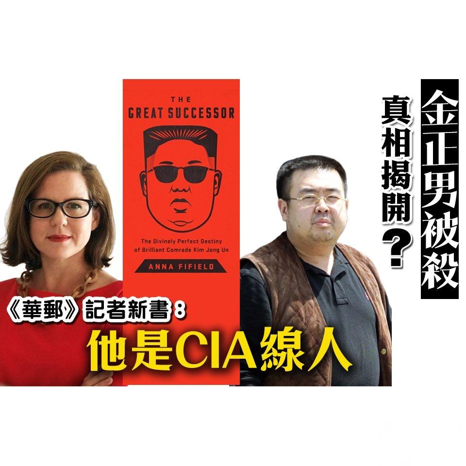 《華郵》記者新書:他是CIA線人