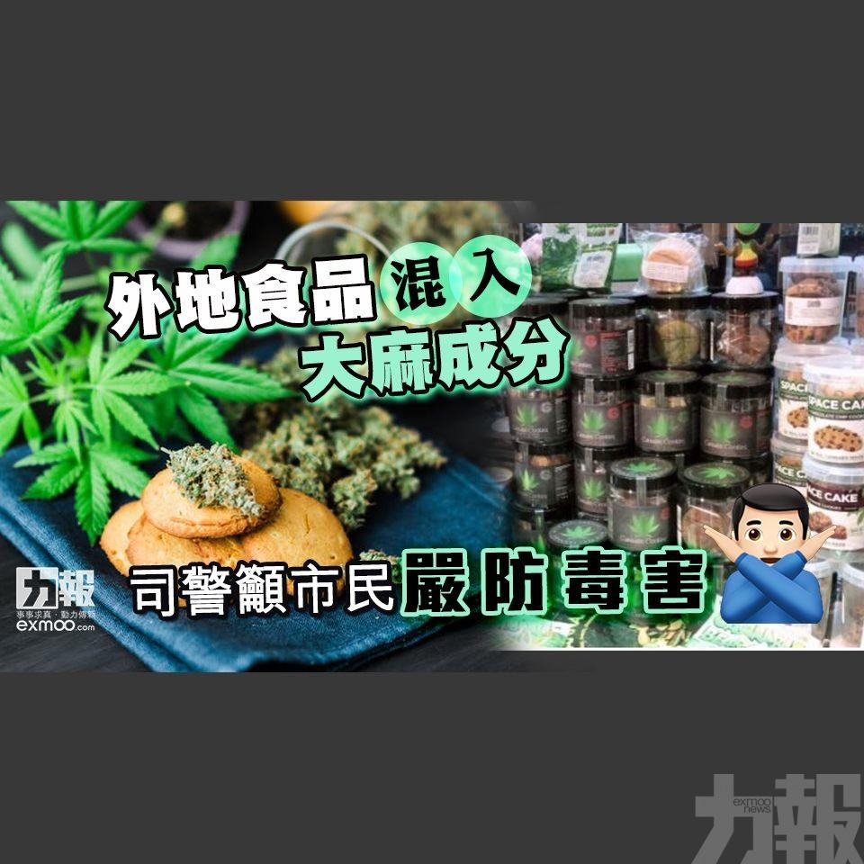 外地食品混入大麻成分 司警籲市民嚴防毒害