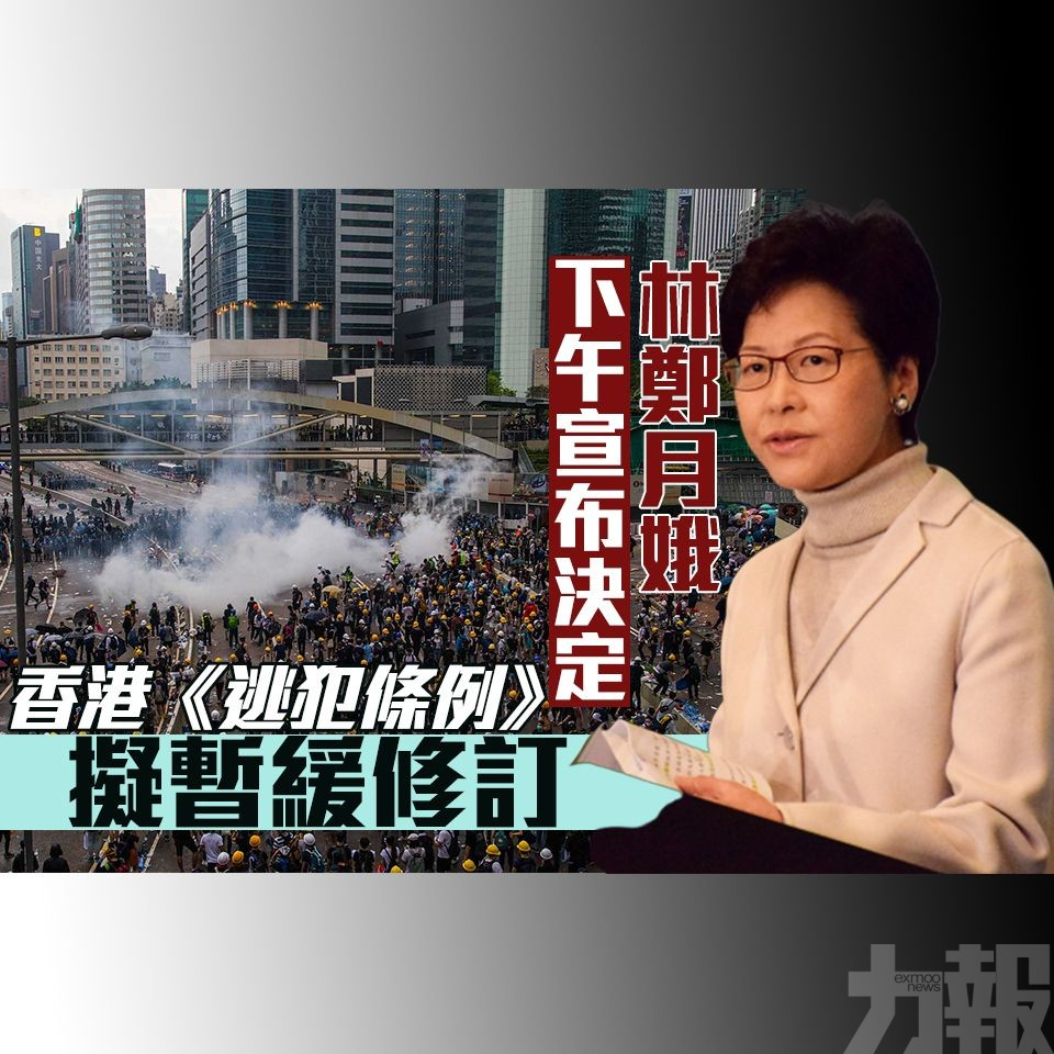 香港《逃犯條例》擬暫緩修訂