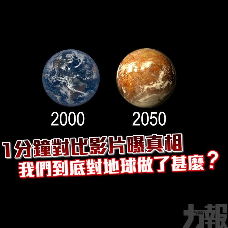 我們到底對地球做了甚麼?
