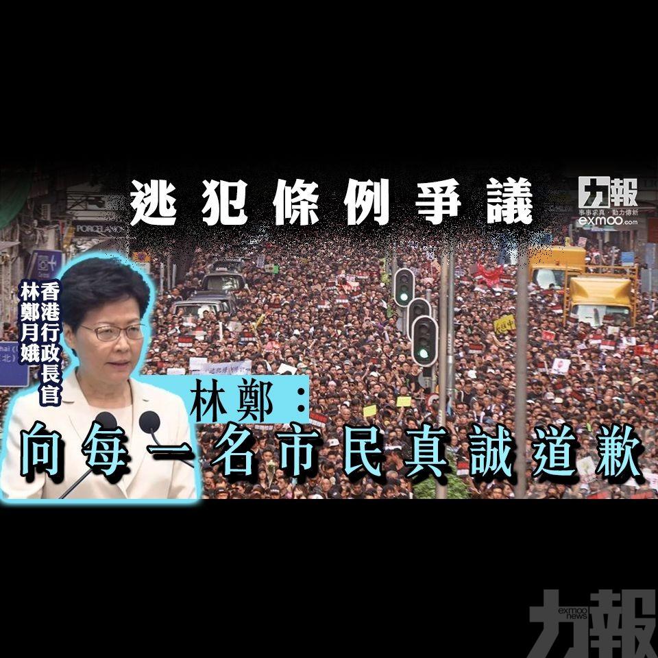 林鄭:向每一名市民真誠道歉