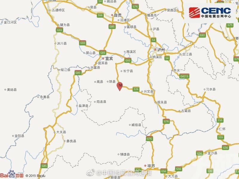 四川宜賓發生6級淺層地震
