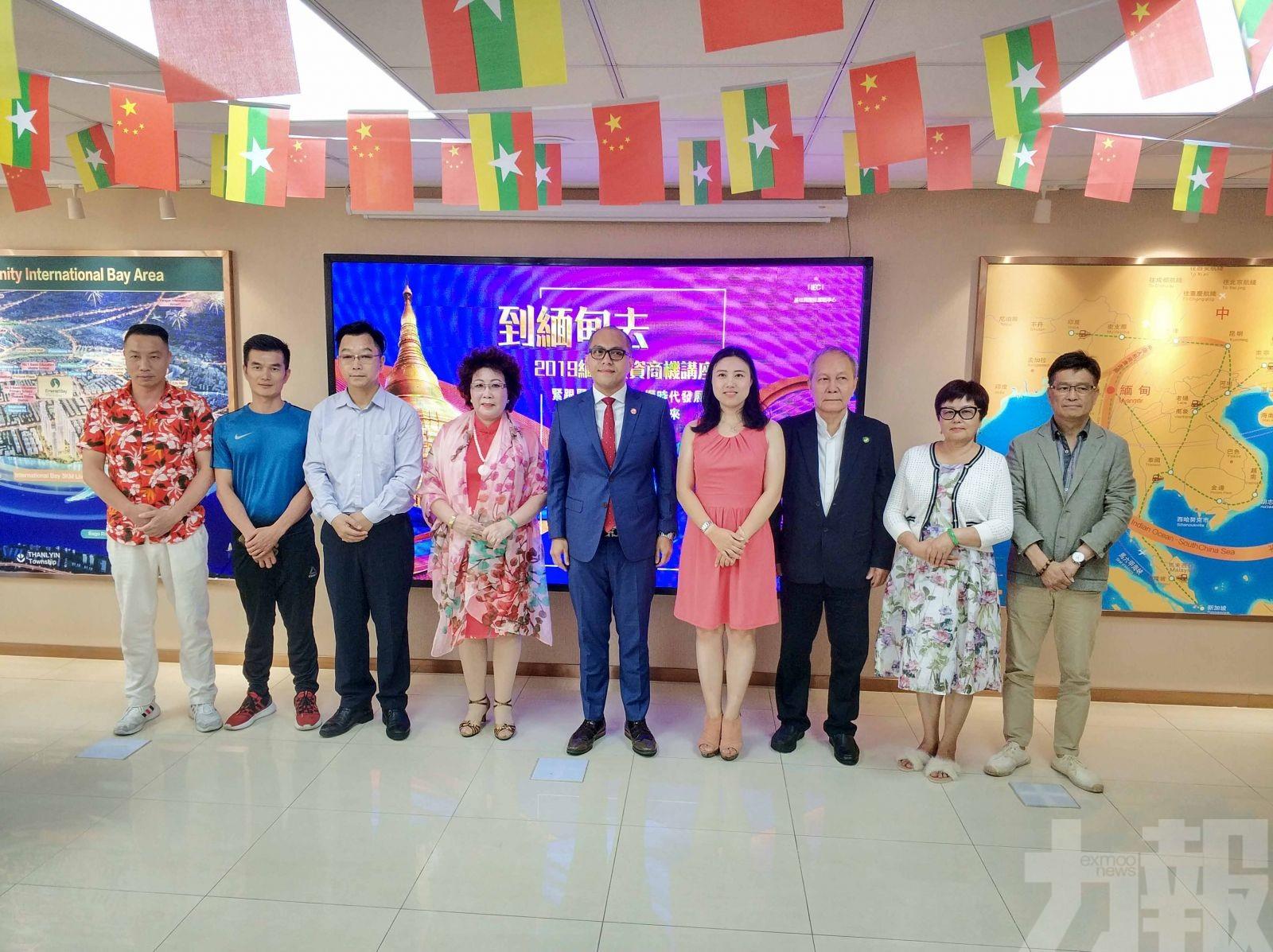 緬甸兩會推介緬甸投資環境