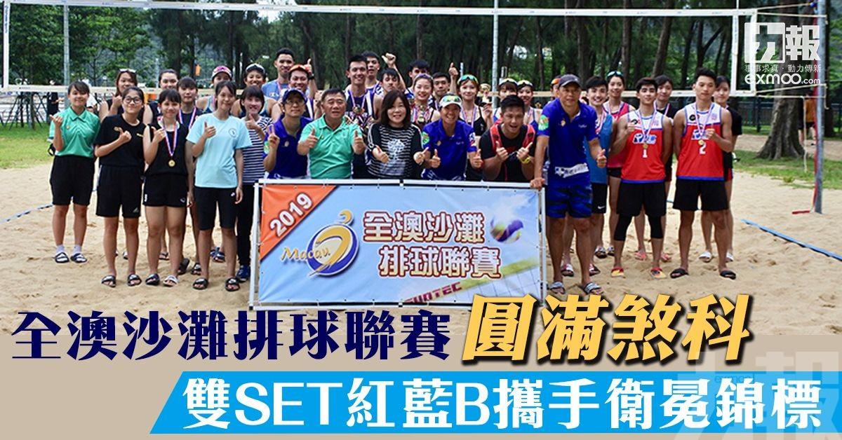 雙SET紅藍B攜手衛冕錦標