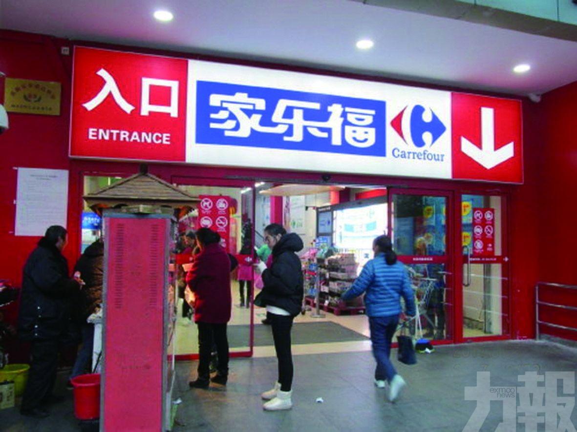 購入家樂福中國8成權益