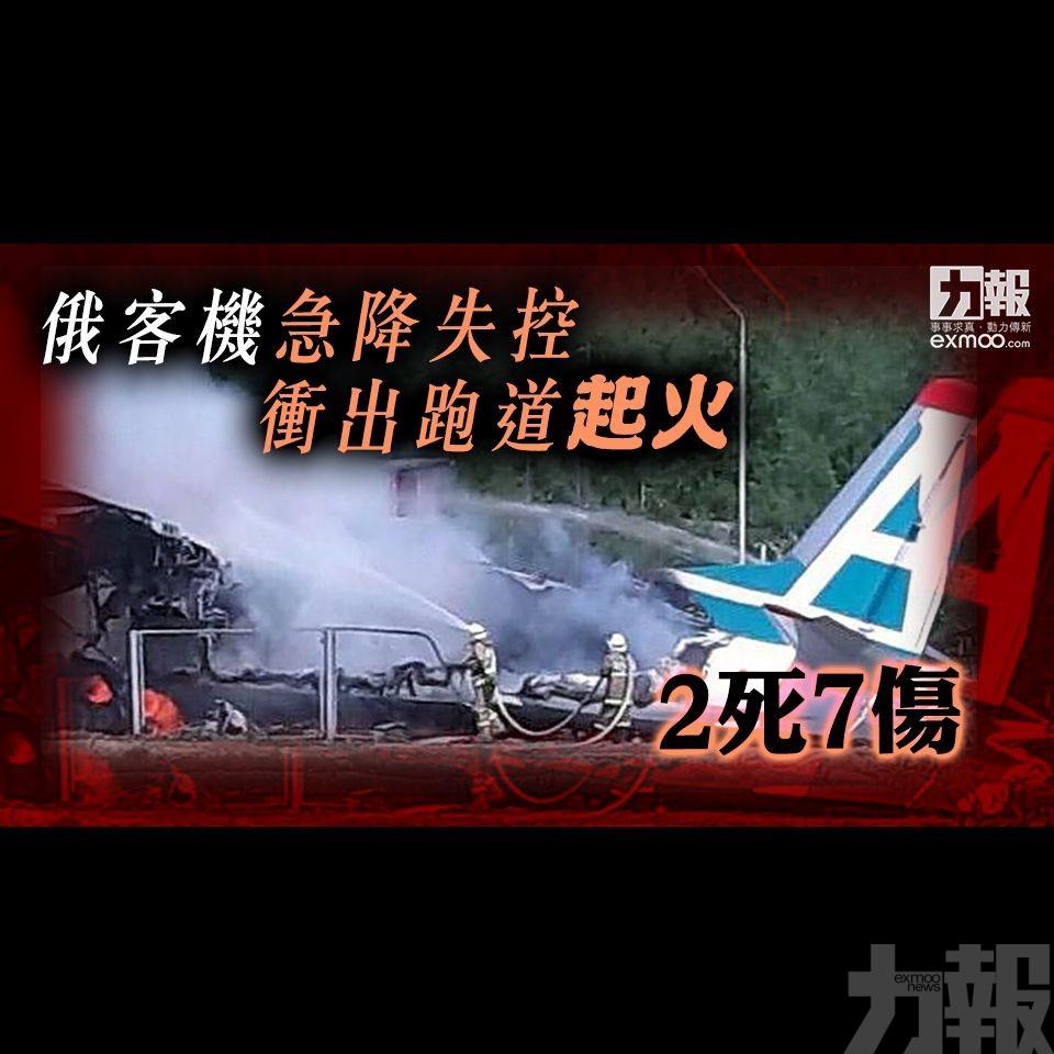 俄客機急降失控衝出跑道起火 2死7傷