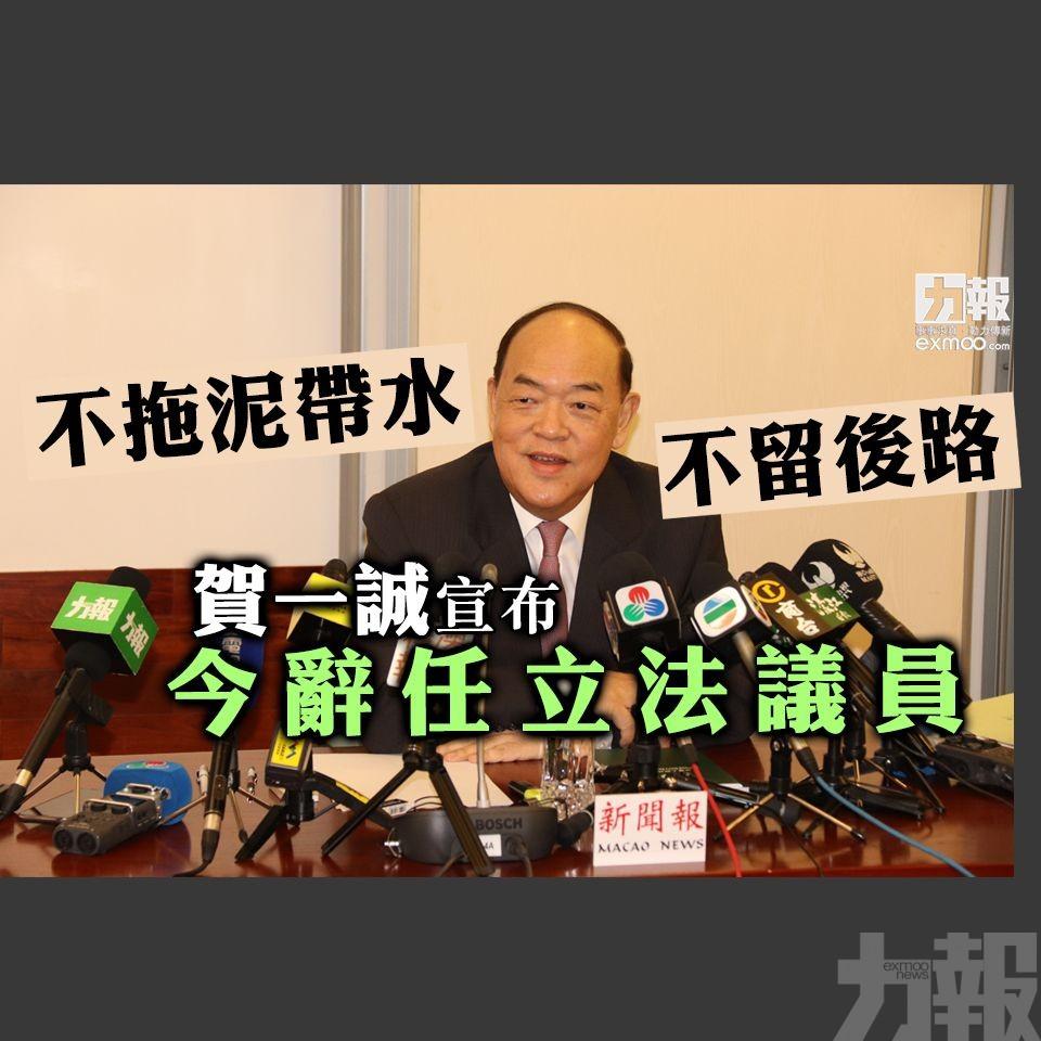 賀一誠宣布今辭任立法議員