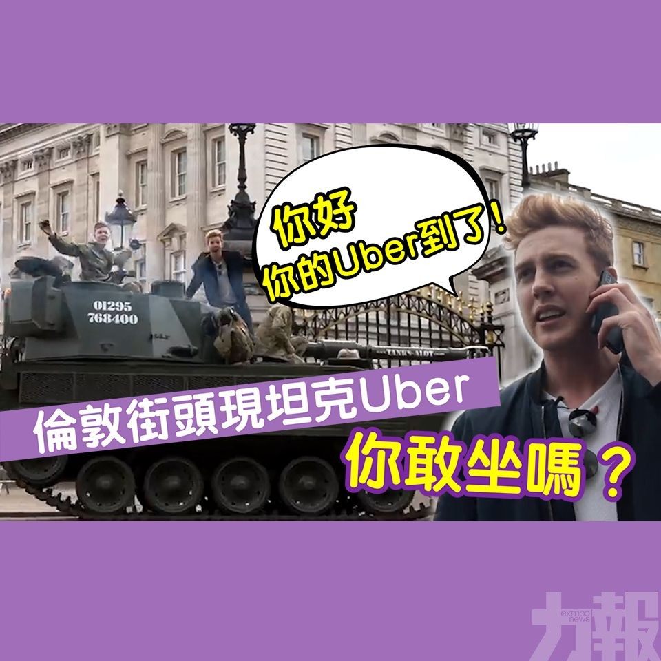倫敦街頭現坦克Uber