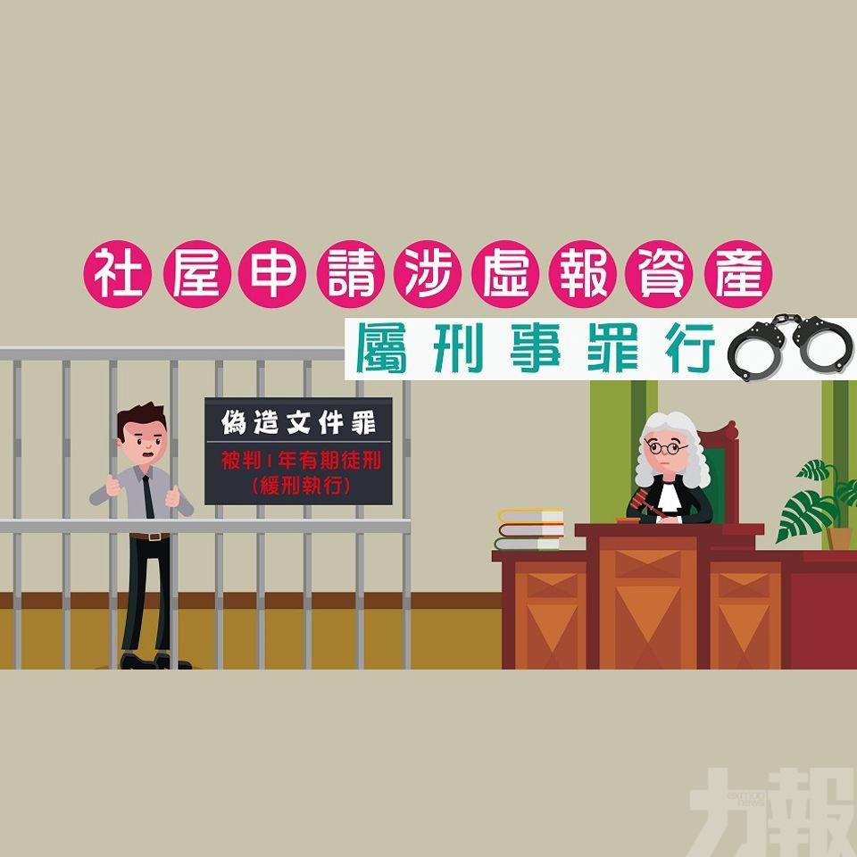 房屋局:申請涉虛報資產屬刑事罪行
