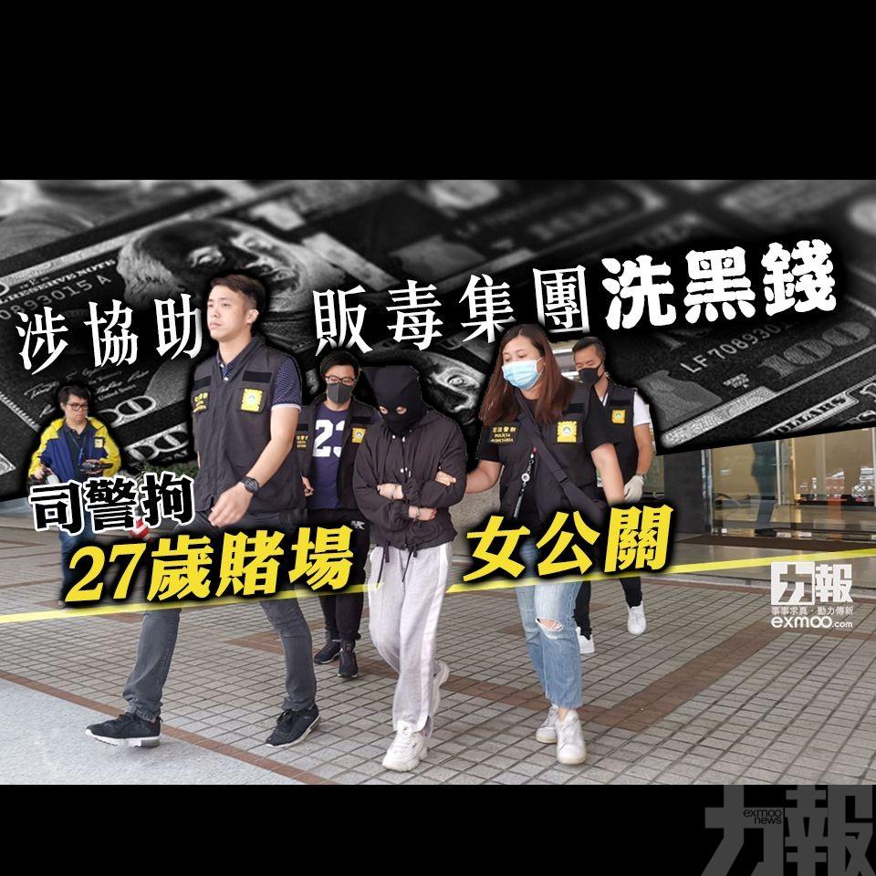 司警拘27歲賭場女公關
