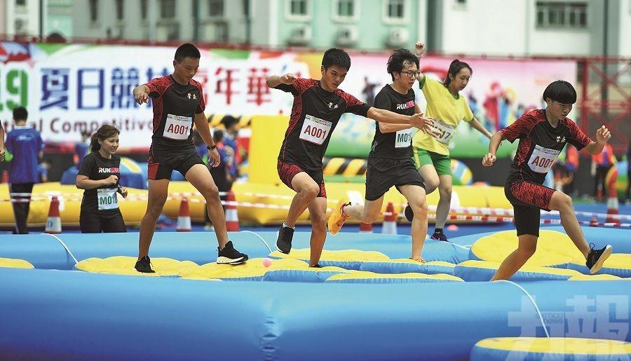 2019夏日競技嘉年華