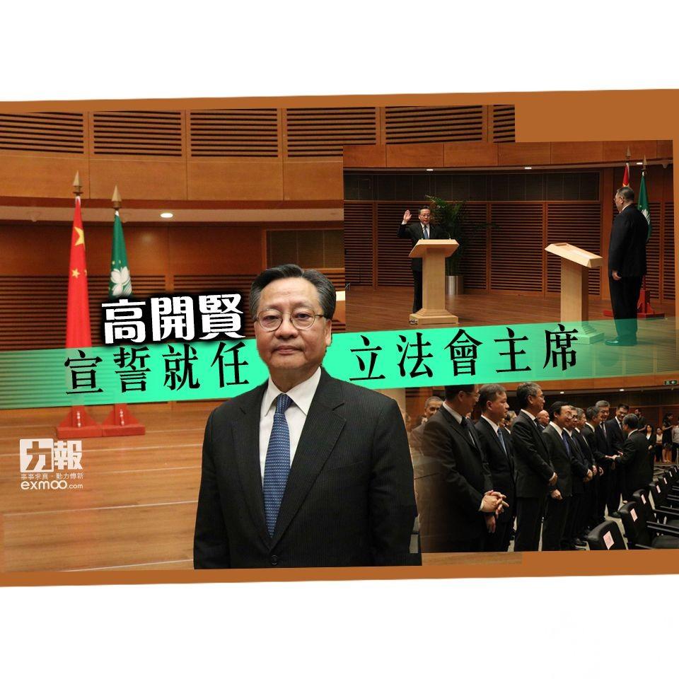 高開賢宣誓就任立法會主席