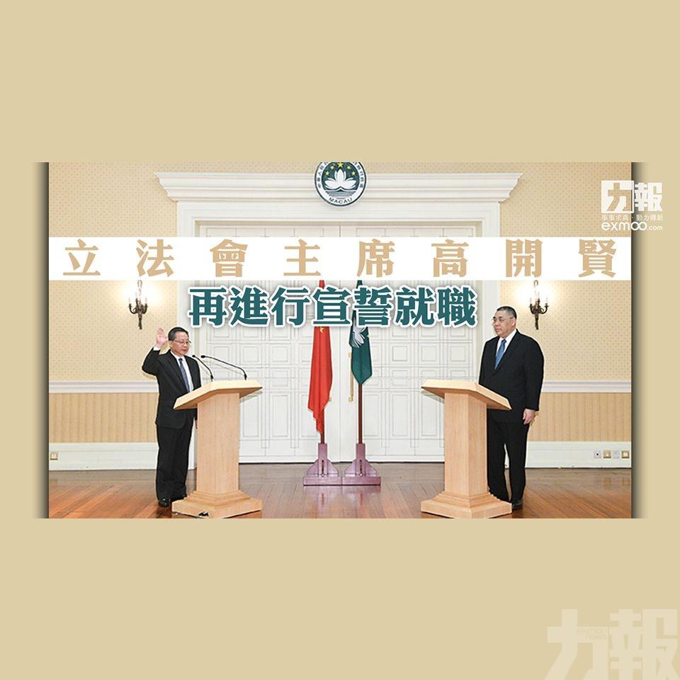 立法會主席高開賢再進行宣誓就職
