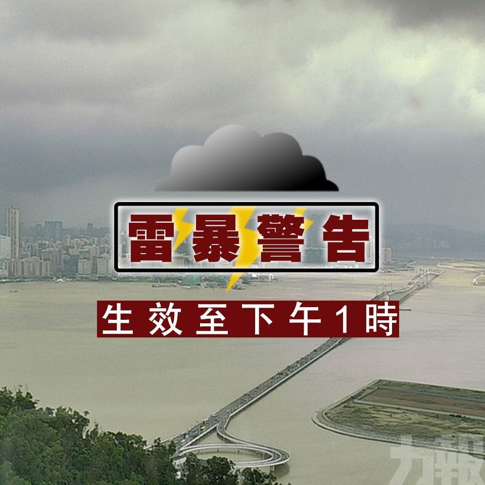 雷暴警告生效至下午1時