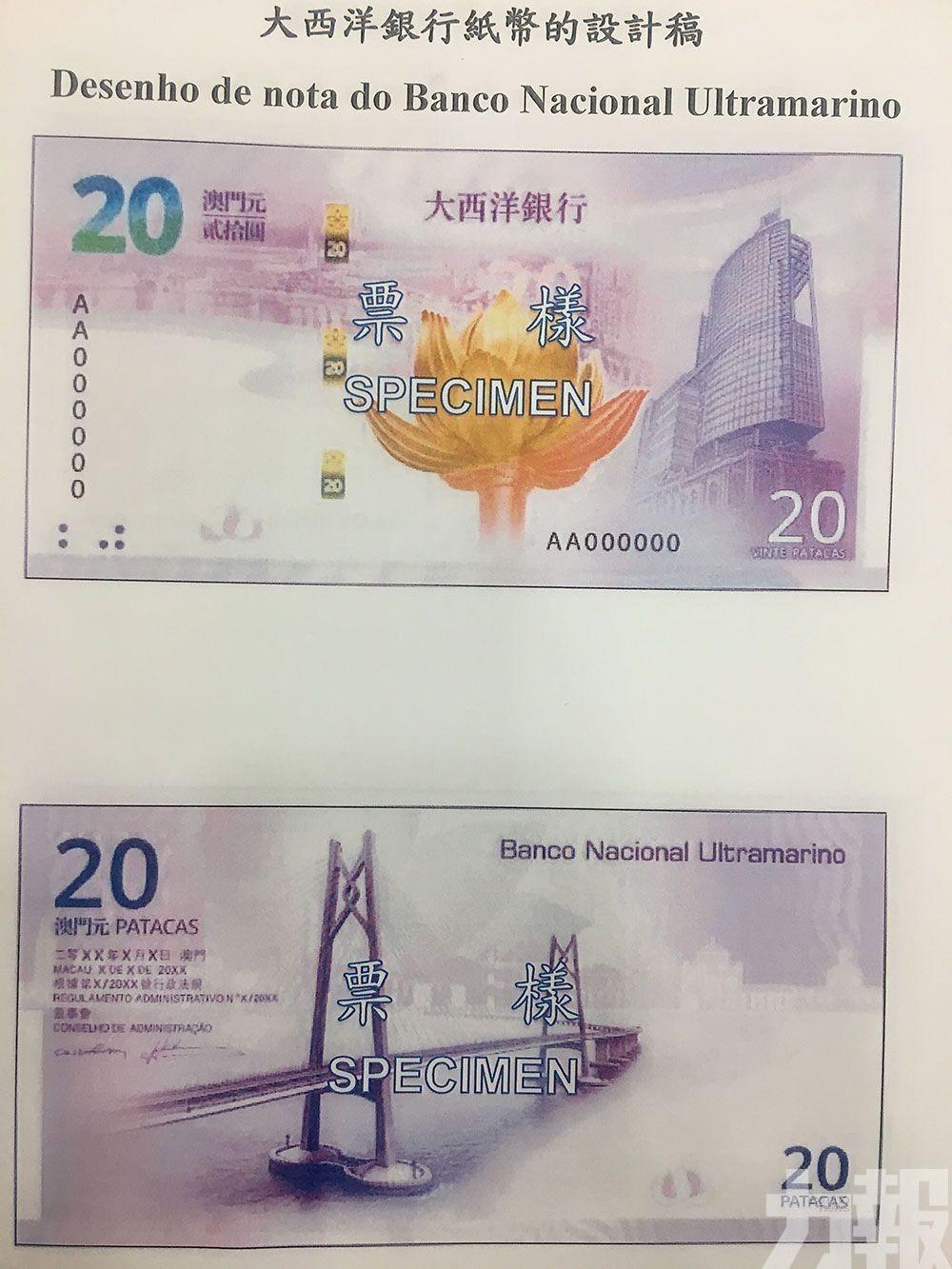 回歸紀念鈔生肖鈔8月登記兌換