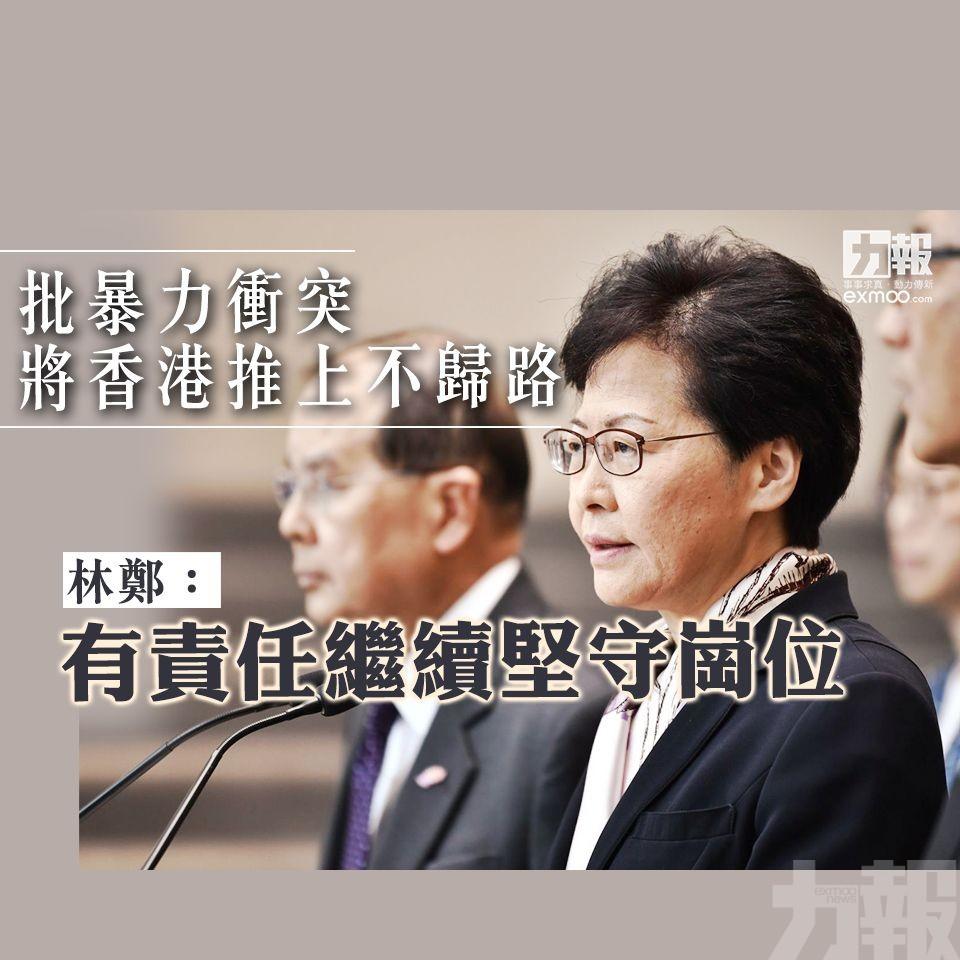 林鄭:有責任繼續堅守崗位