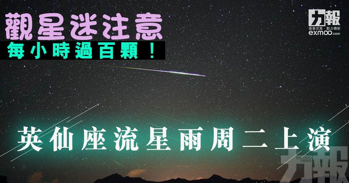 英仙座流星雨周二上演