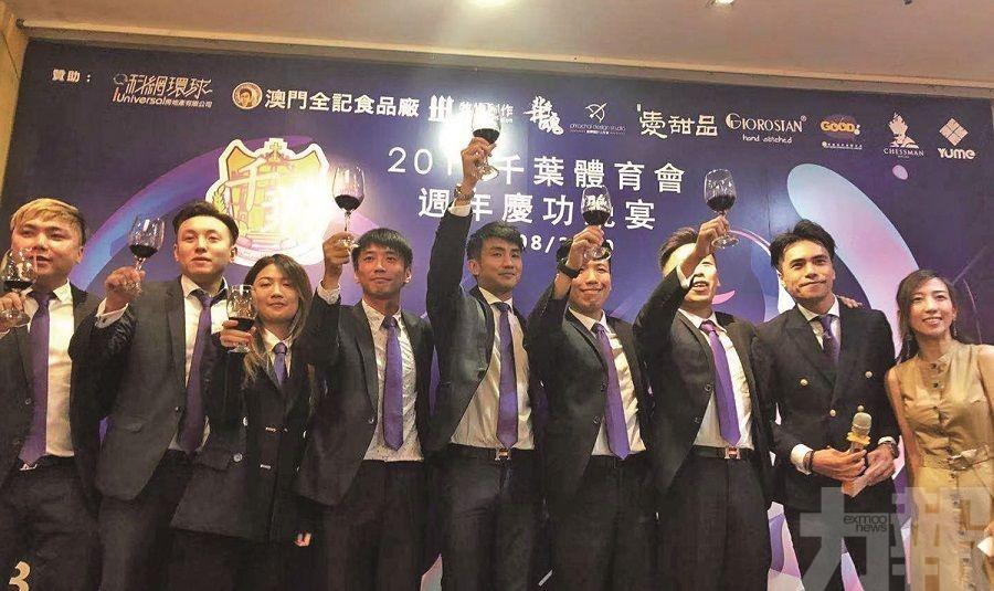 千葉周年慶功目標4年內升甲組