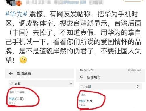 華為繁體字版本列台灣為「國家」