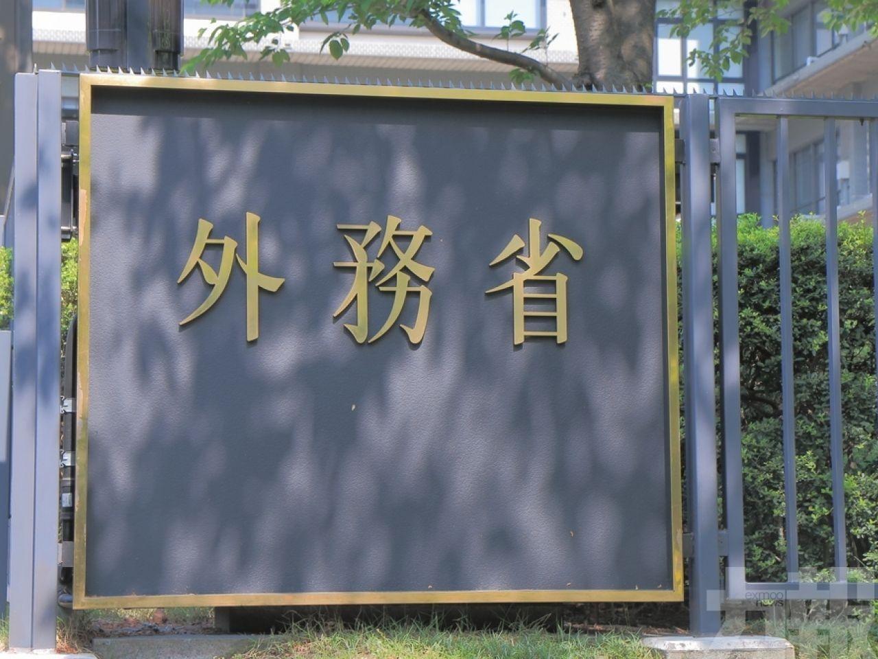 日本向港發警示籲注意安全