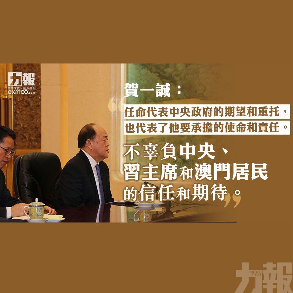 賀一誠:不辜負中央政府信任