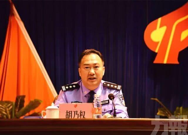 中山公安分局局長胡乃權被雙開