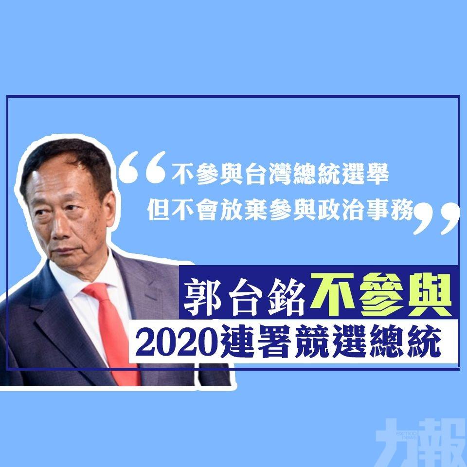 郭台銘不參與2020連署競選總統