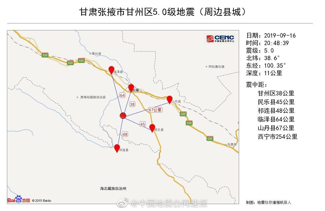 甘肅張掖市發生5級地震