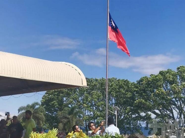 台駐當地大使館下旗關閉