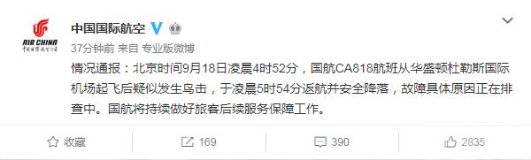 國航飛北京波音客機緊急折返華盛頓