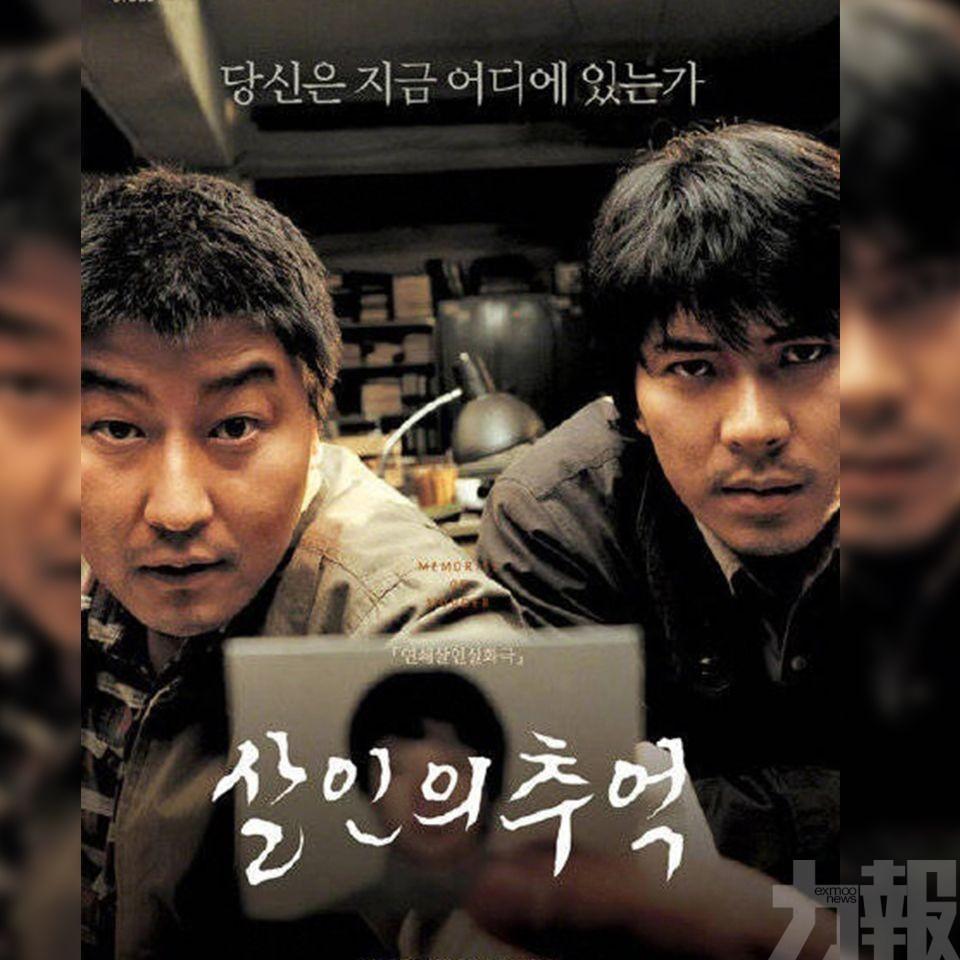韓國電影《殺人回憶》兇手原型 身份已確認