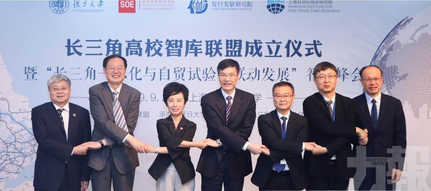 長三角高校智庫聯盟在上海成立
