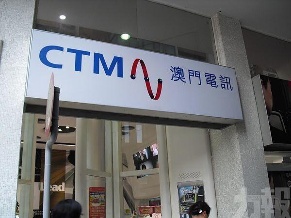 CTM籲施工方嚴謹監督