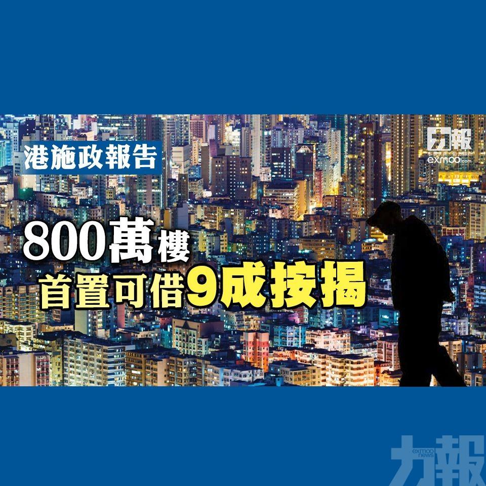 【港施政報告】800萬樓首置可借9成按揭