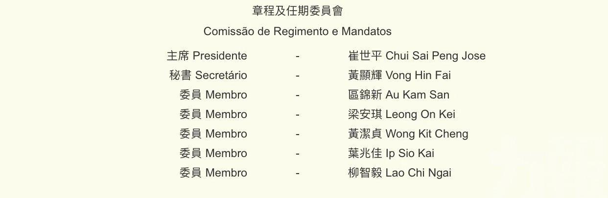 各常設及跟進委員會名單不變