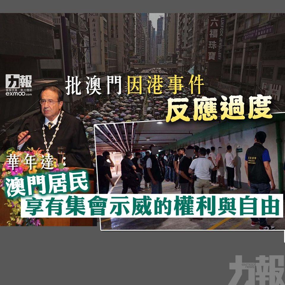 華年達:澳門居民享有集會示威的權利與自由