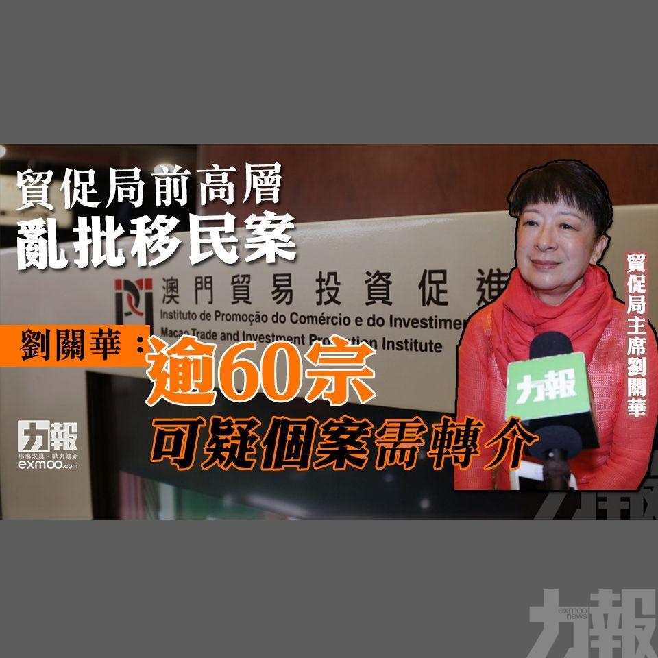 劉關華:逾60宗可疑個案需轉介